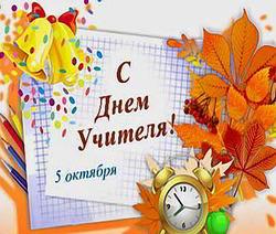 Изображение - Музыкальное поздравление с днем учителя бесплатно Muzykalnye-pozdravleniya-s-Dnyom-uchitelya-na-telefon